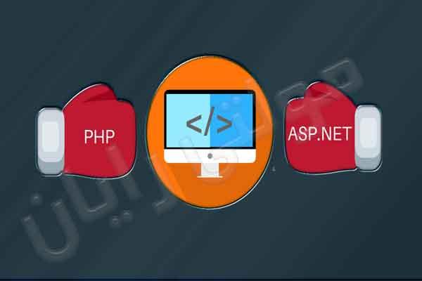PHP یا ASP کدام بهتر است ؟