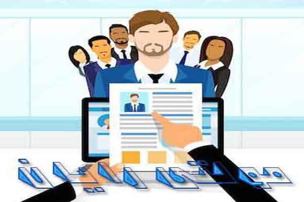 فرم استخدام - ساخت فرم استخدام - استخدام در کرج